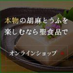 聖食品オンラインショップ