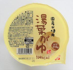 国産米使用 湯葉がゆ