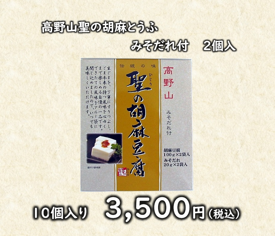 高野山聖の胡麻豆腐