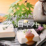 父の日 胡麻豆腐