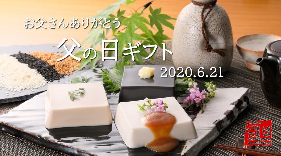 父の日 胡麻豆腐 ギフト